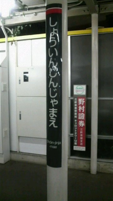 世田谷線に乗って