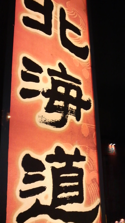 今日は渋谷