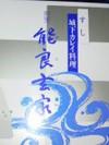 20080918_karei_2